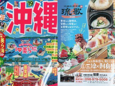 『まっぷる 沖縄'19』に琉歌 沖縄本店が掲載されました。