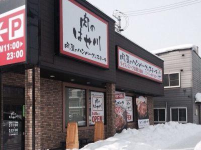 肉のはせ川 新琴似店がオープンしました。
