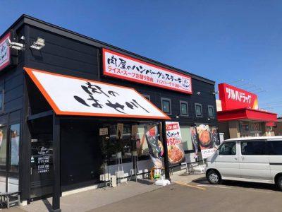 肉のはせ川 清田店がオープンしました。
