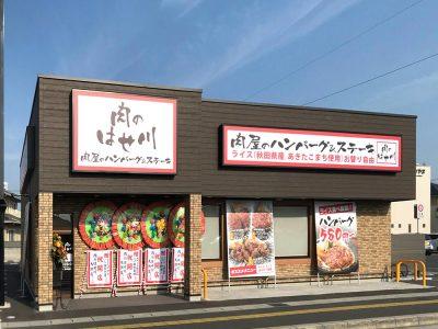 肉のはせ川 大供店がオープンしました。