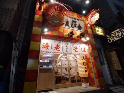 えび金 新宿歌舞伎町店がオープンしました。
