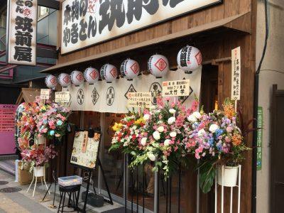 筑前屋 西日暮里店がオープンしました。
