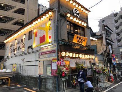 筑前屋 大塚のれん街店がオープンしました。