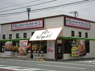 肉のはせ川 松阪店がオープンしました。