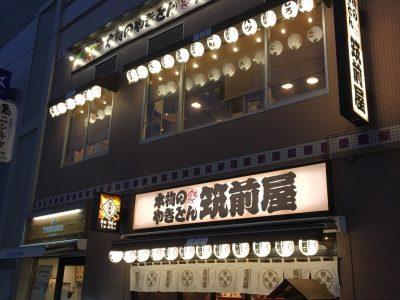 筑前屋 祖師ヶ谷大蔵店がオープンしました。