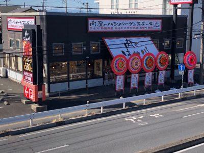肉のはせ川 上尾店がオープンしました。