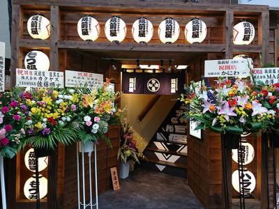 筑前屋 目黒店がオープンしました。