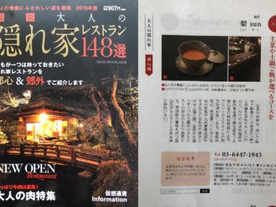 『東京大人の隠れ家レストラン148選』に 粲 sun が掲載されました。