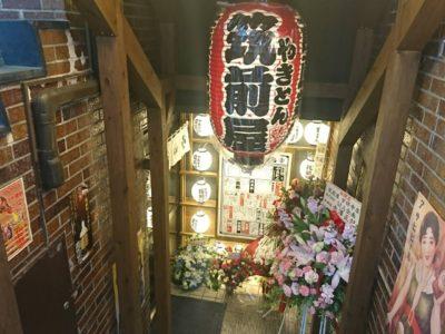 筑前屋 吉祥寺店がオープンしました。