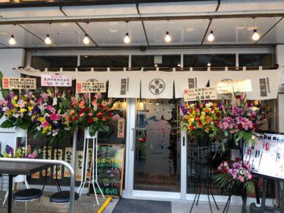 筑前屋 鶴ヶ峰店がオープンしました。