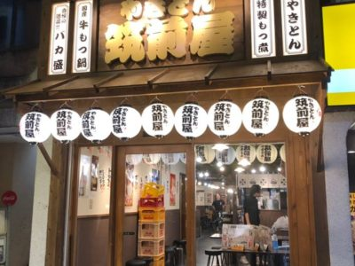 筑前屋 三軒茶屋店がオープンしました。
