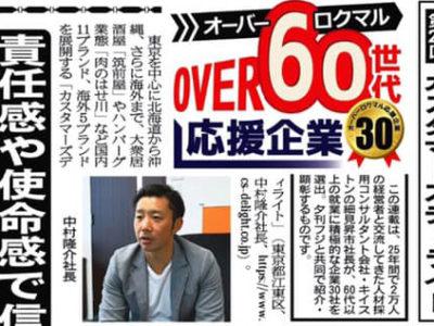 『夕刊フジ』に弊社代表・中村の記事が掲載されました。