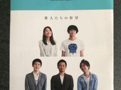 社内報Vol08 発刊