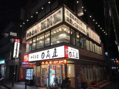 筑前屋 大倉山店がオープンしました。