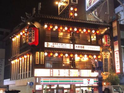 筑前屋 上野御徒町店がオープンしました。