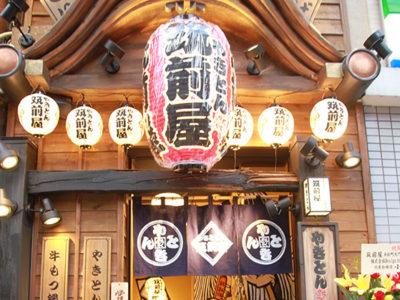筑前屋 大門店がオープンしました。