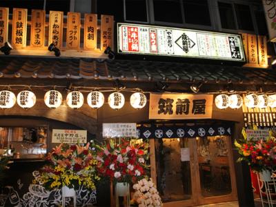 筑前屋 中野店がオープンしました。