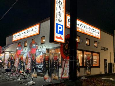 肉のはせ川  三郷店がオープンしました。