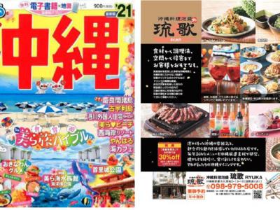 「まっぷる沖縄2021」に琉歌沖縄本店が掲載されました。
