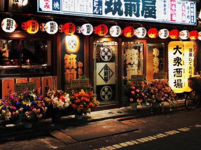 筑前屋 蒲田店がリニューアルオープンしました。