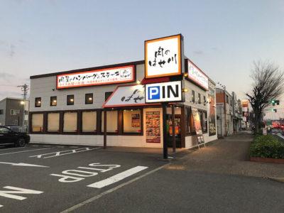 肉のはせ川 名古屋浜田店がオープンしました。