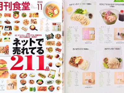 月刊食堂 2020.11月号に掲載されました