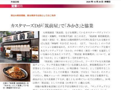 『外食日報』に筑前屋 新宿御苑店×神保町やきそば みかさのコラボイベントが掲載されました