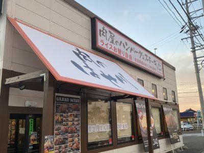 肉のはせ川 豊田御立町店がオープン致しました。