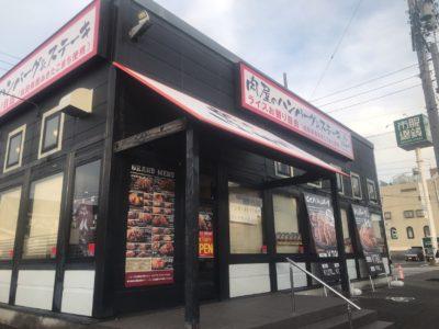 肉のはせ川 岐阜大福店がオープン致しました。