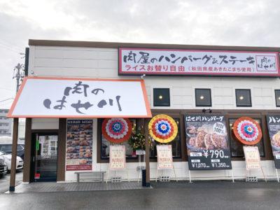 肉のはせ川 半田店がグランドオープン致しました