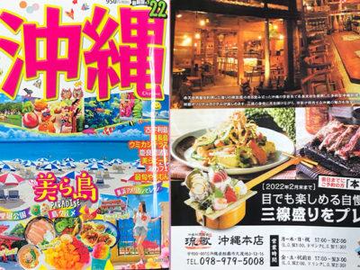 まっぷる 沖縄 2022最新版