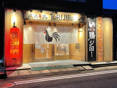 火串焼 鶏ジロー 米子店 オープン致しました。