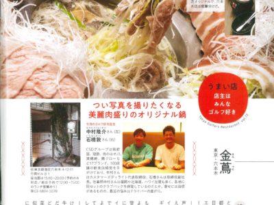 【ワッグル 8月号(6/21売り)】に 金蔦・弊社代表 中村の取材記事が掲載されました。