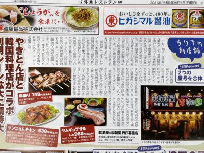 【外食レストラン新聞 6月号(第508号)】(日本食糧新聞社)に 筑前屋×李朝園 西日暮里店が掲載されました