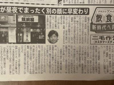 『夕刊 フジ』に弊社代表 中村の取材記事が掲載されました。